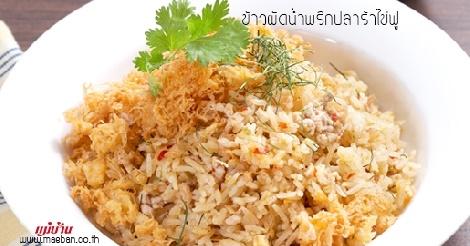 ข้าวผัดน้ำพริกปลาร้าไข่ฟู สูตรอาหาร วิธีทำ แม่บ้าน