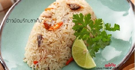 ข้าวผัดพริกปลาเค็ม สูตรอาหาร วิธีทำ แม่บ้าน