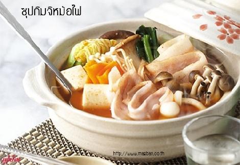 ซุปกิมจิหม้อไฟ สูตรอาหาร วิธีทำ แม่บ้าน