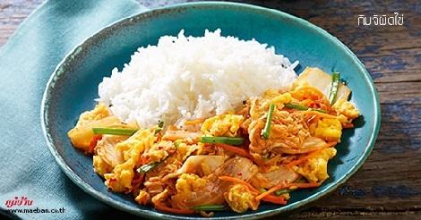 กิมจิผัดไข่ สูตรอาหาร วิธีทำ แม่บ้าน