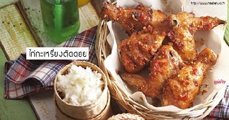 ไก่กะเหรี่ยงติดดอย สูตรอาหาร วิธีทำ แม่บ้าน