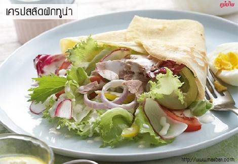 เครปสลัดผักทูน่า สูตรอาหาร วิธีทำ แม่บ้าน