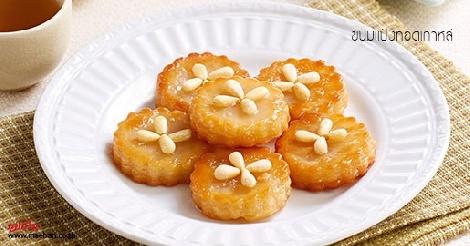 ขนมแป้งทอดเกาหลี(Hoddeok) สูตรอาหาร วิธีทำ แม่บ้าน