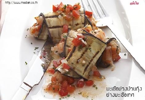 มะเขือม่วงม้วนกุ้งย่างมะเขือเทศ สูตรอาหาร วิธีทำ แม่บ้าน