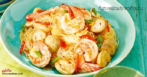 กุ้งทะเลผัดพริกสดเห็ดฟาง สูตรอาหาร วิธีทำ แม่บ้าน