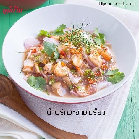 น้ำพริกมะขามเปรี้ยว สูตรอาหาร วิธีทำ แม่บ้าน