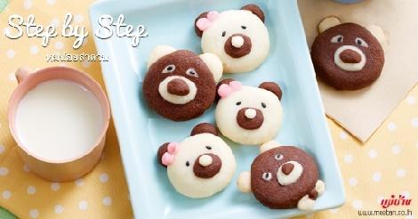 หมีน้อยลำดวน สูตรอาหาร วิธีทำ แม่บ้าน