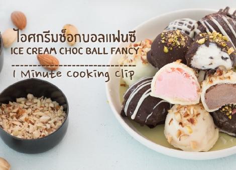 1Minute Cooking :: ไอศกรีมช็อกบอลแฟนซี By MAEBAN TV  สูตรอาหาร วิธีทำ แม่บ้าน