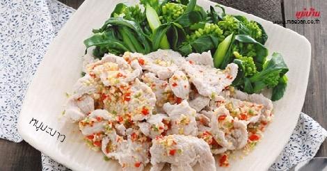 หมูมะนาว สูตรอาหาร วิธีทำ แม่บ้าน
