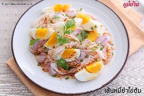 เส้นหมี่ยำไข่ต้ม สูตรอาหาร วิธีทำ แม่บ้าน