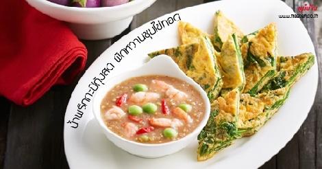น้ำพริกกะปิกุ้งสด ผักหวานชุบไข่ทอด สูตรอาหาร วิธีทำ แม่บ้าน