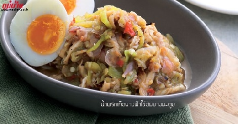 น้ำพริกเห็ดนางฟ้าไข่ต้มยางมะตูม สูตรอาหาร วิธีทำ แม่บ้าน