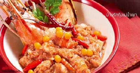 น้ำพริกกุ้งแม่น้ำเผา สูตรอาหาร วิธีทำ แม่บ้าน