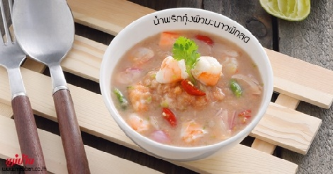 น้ำพริกกุ้งผิวมะนาวผักสด สูตรอาหาร วิธีทำ แม่บ้าน