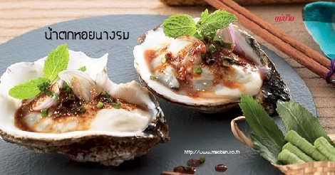 น้ำตกหอยนางรม สูตรอาหาร วิธีทำ แม่บ้าน