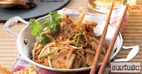 ขนมจีนผัด   สูตรอาหาร วิธีทำ แม่บ้าน