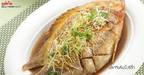 ปลาทับทิมนึ่งซีอิ๊ว สูตรอาหาร วิธีทำ แม่บ้าน