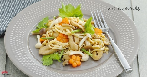 พาสต้าเส้นบุกผัดเห็ดญี่ปุ่น สูตรอาหาร วิธีทำ แม่บ้าน