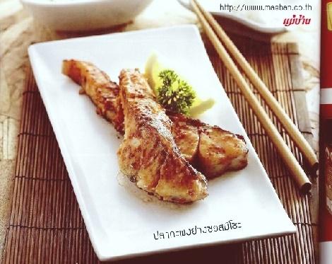 ปลากะพงย่างซอสมิโซะ สูตรอาหาร วิธีทำ แม่บ้าน