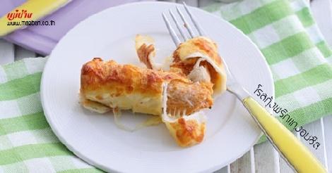 โรลกุ้งพริกแกงอบชีส สูตรอาหาร วิธีทำ แม่บ้าน