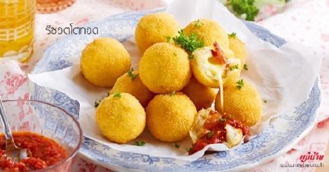 รีซอตโตทอด (Arancini) สูตรอาหาร วิธีทำ แม่บ้าน