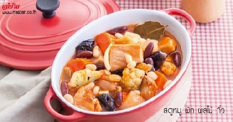สตูหมู ผัก ผลไม้ ถั่ว สูตรอาหาร วิธีทำ แม่บ้าน