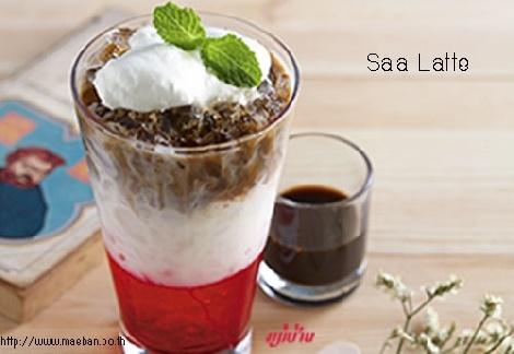 Sala Latte สูตรอาหาร วิธีทำ แม่บ้าน