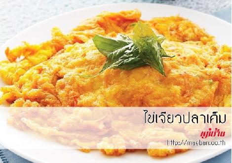 ไข่เจียวปลาเค็ม สูตรอาหาร วิธีทำ แม่บ้าน