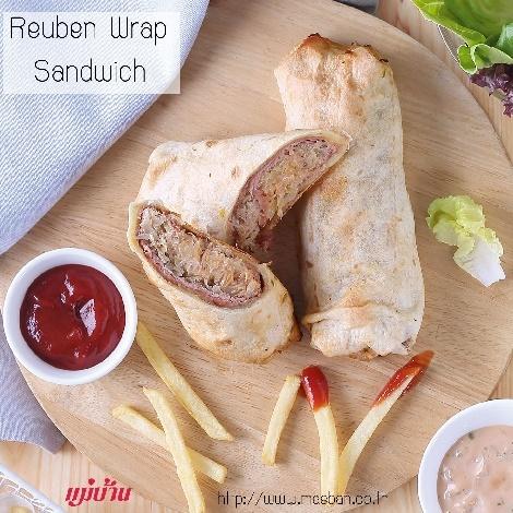 Reuben Wrap Sandwich สูตรอาหาร วิธีทำ แม่บ้าน