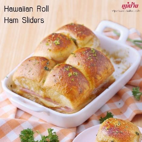 Hawaiian Roll Ham Sliders สูตรอาหาร วิธีทำ แม่บ้าน