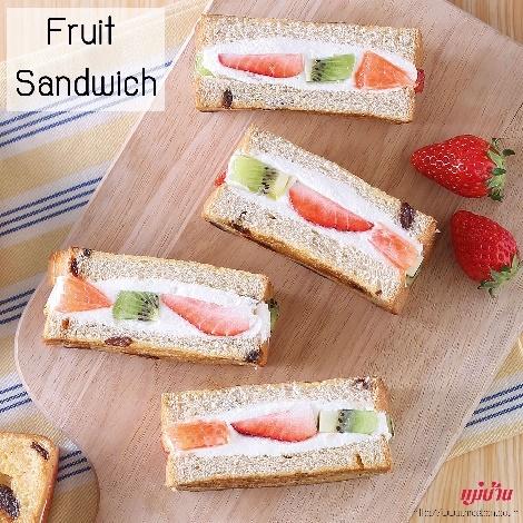 Fruit Sandwich สูตรอาหาร วิธีทำ แม่บ้าน
