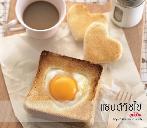 แซนด์วิชไข่ สูตรอาหาร วิธีทำ แม่บ้าน
