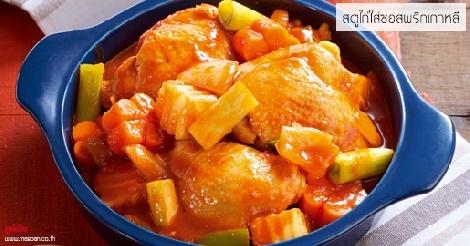 สตูไก่ใส่ซอสพริกเกาหลี สูตรอาหาร วิธีทำ แม่บ้าน