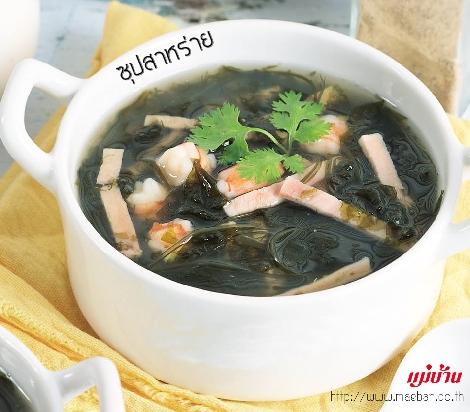 ซุปสาหร่าย สูตรอาหาร วิธีทำ แม่บ้าน