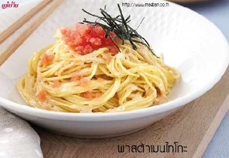 พาสต้าเมนไทโกะ สูตรอาหาร วิธีทำ แม่บ้าน