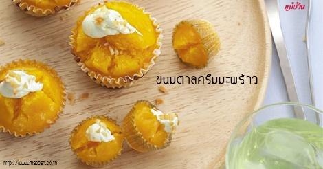 ขนมตาลครีมมะพร้าว  สูตรอาหาร วิธีทำ แม่บ้าน
