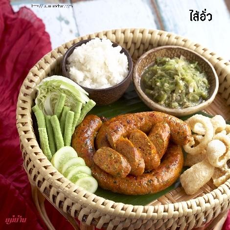 ไส้อั่ว อาหารเหนือ ยอดนิยม   สูตรอาหาร วิธีทำ แม่บ้าน