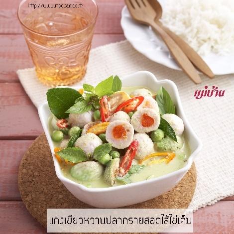 แกงเขียวหวานปลากรายสอดไส้ไข่เค็ม สูตรอาหาร วิธีทำ แม่บ้าน
