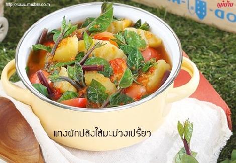 แกงผักปลังไส้มะม่วงเปรี้ยว สูตรอาหาร วิธีทำ แม่บ้าน