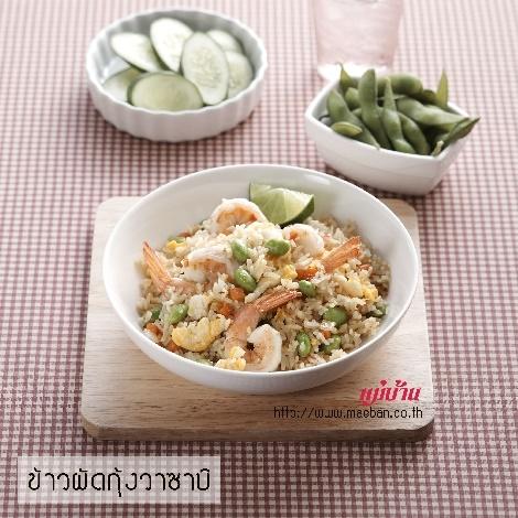 ข้าวผัดกุ้งวาซาบิ สูตรอาหาร วิธีทำ แม่บ้าน