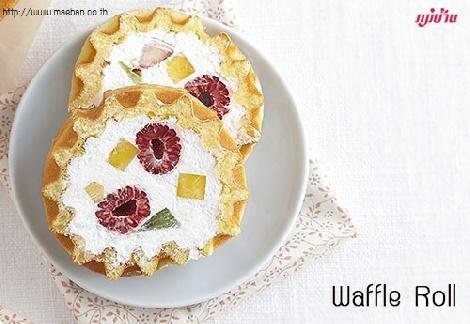Waffle Roll สูตรอาหาร วิธีทำ แม่บ้าน