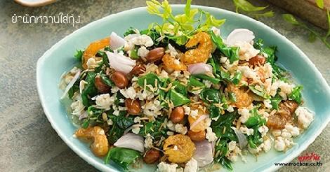 ยำผักหวานใส่กุ้ง สูตรอาหาร วิธีทำ แม่บ้าน