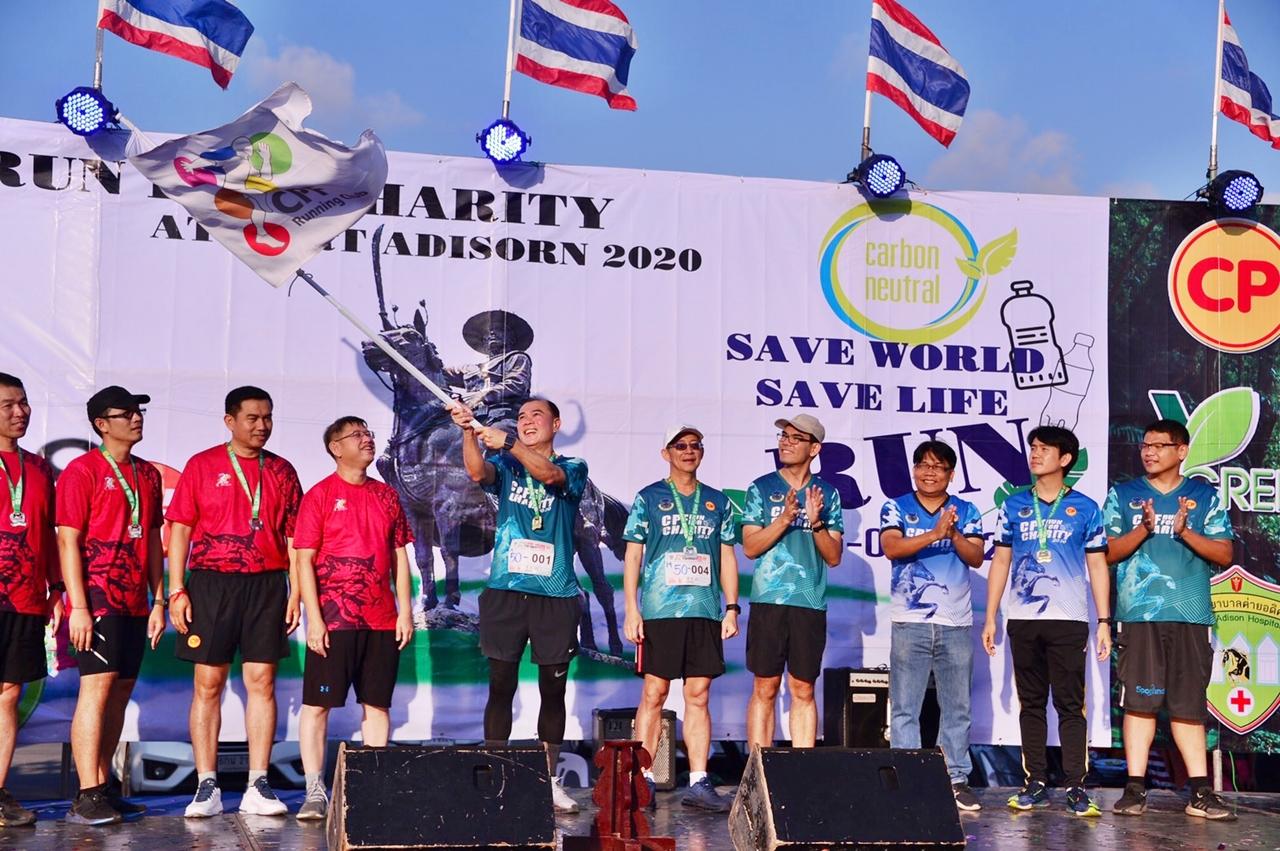 """ซีพีเอฟ จัดเดิน-วิ่ง รักษ์โลก CPF Run for Charity at Fort Adisorn 2020 ลดโลกร้อน รูปแบบ """"Carbon Neutral"""" สำนักพิมพ์แม่บ้าน"""