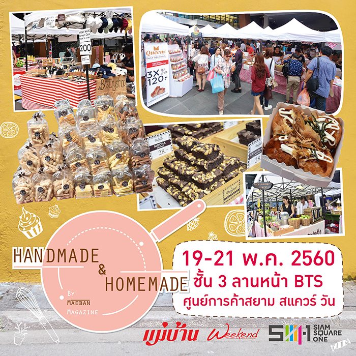 Handmade&Homemade @Siam Square One 19-21 พฤษภาคม 2560