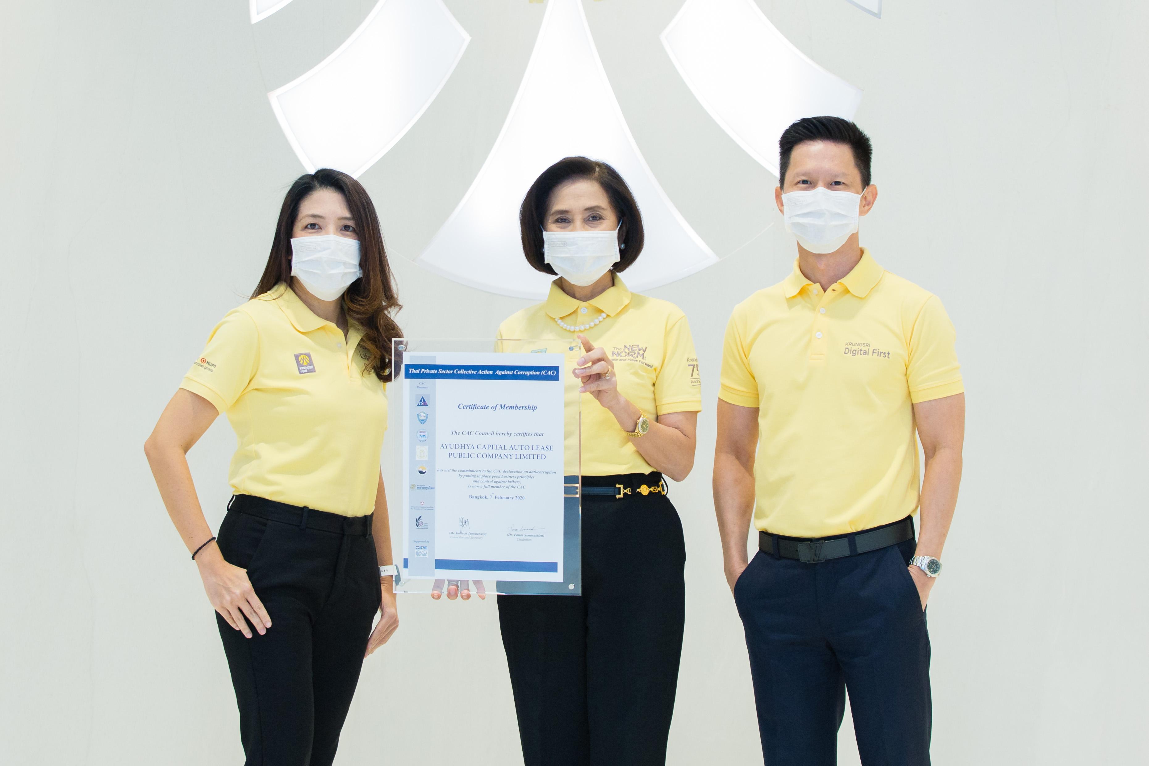 กรุงศรี ออโต้ ตอกย้ำการดำเนินธุรกิจอย่างโปร่งใส เดินหน้าร่วมเป็นสมาชิกแนวร่วมต่อต้านคอร์รัปชันของภาคเอกชนไทย