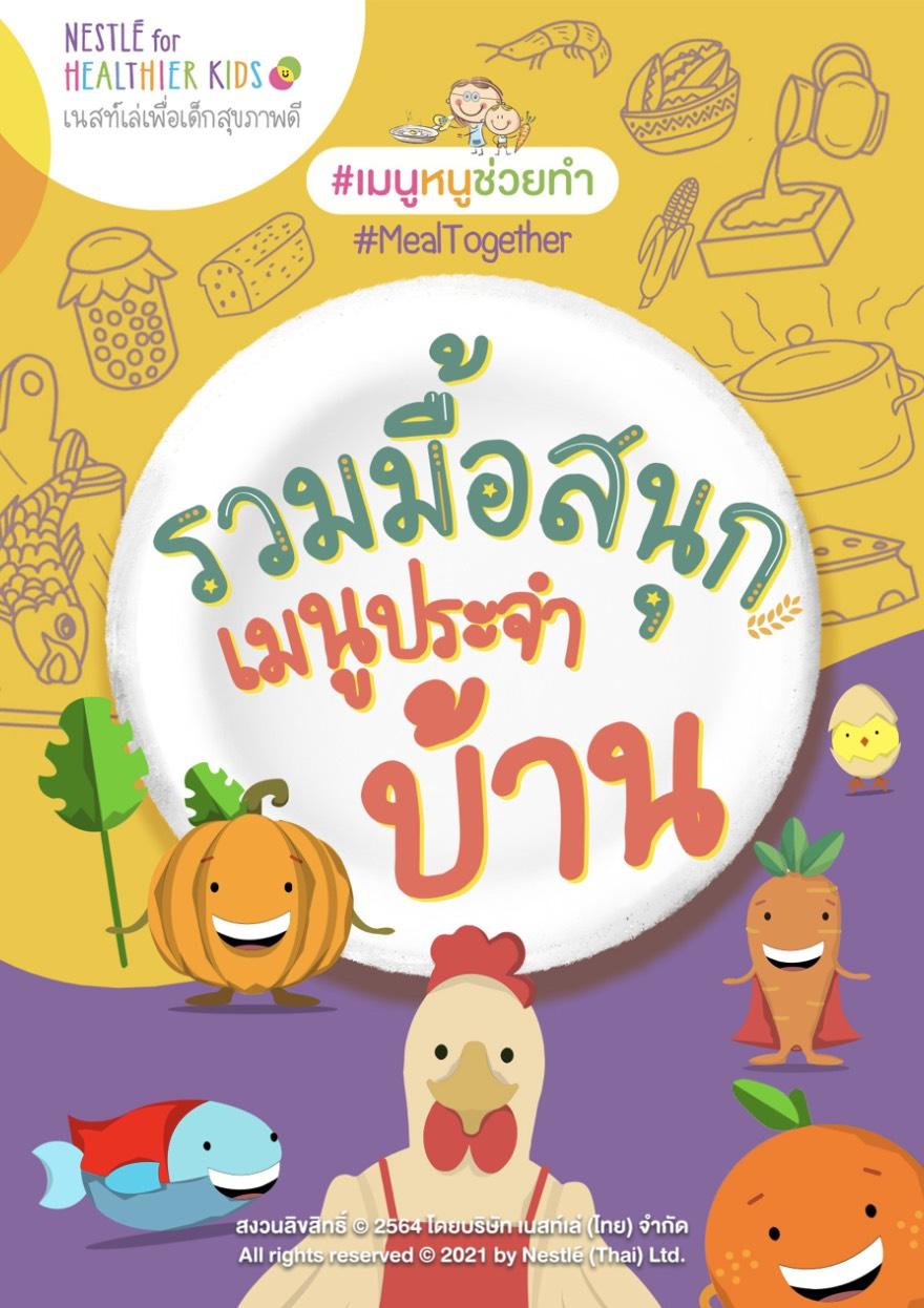 'เนสท์เล่' ส่ง E-Cook Book นำเสนอไอเดียเมนูสร้างสรรค์ ชวนลูกเข้าครัวให้สนุก สร้างเวลาคุณภาพ เสริมทักษะชีวิต