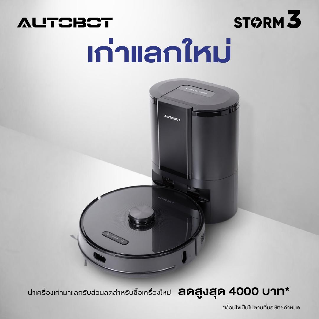ออโต้บอท (AUTOBOT) แบรนด์หุ่นยนต์ดูดฝุ่นสัญชาติไทย ตั้งเป้าพัฒนา Tech Company เปิดตัวหุ่นยนต์ดูดฝุ่นอัจฉริยะรุ่น STORM 3 จับมือ Shopee จัดแคมเปญพิเศษฉลองเปิดตัว ตั้งแต่วันที่ 21 - 22 กุมภาพันธ์ 2564