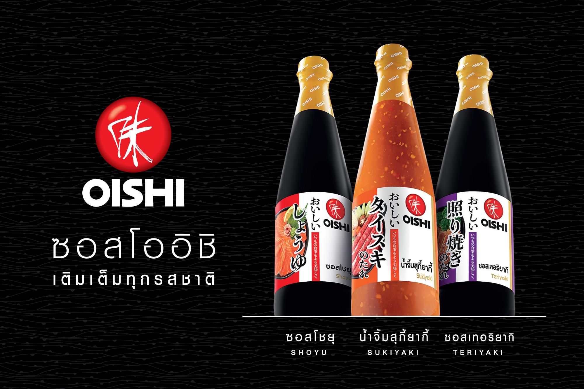 """""""โออิชิ"""" เอาใจนักกินและคนรักการทำอาหาร เปิดตัว """"ซอสโออิชิ"""" เติมเต็มรสชาติความเป็นญี่ปุ่นได้ง่าย ๆ ในขวดเดียว สำนักพิมพ์แม่บ้าน"""