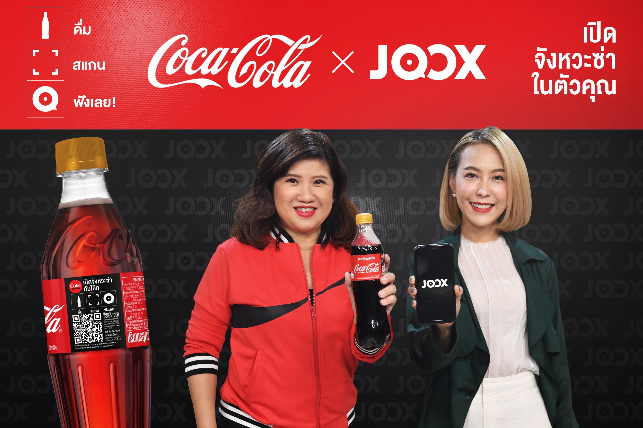'JOOX' และ 'โคคา-โคล่า' ชวนคนไทยระเบิดความสนุก ปลุกความสดชื่น ไปกับแคมเปญ 'เปิดจังหวะซ่าในตัวคุณ' เพียงดื่ม สแกน รับฟรี JOOX VIP ฟังเพลงไม่อั้น พร้อมลุ้นของรางวัลมากมายจาก 'โค้ก' สำนักพิมพ์แม่บ้าน