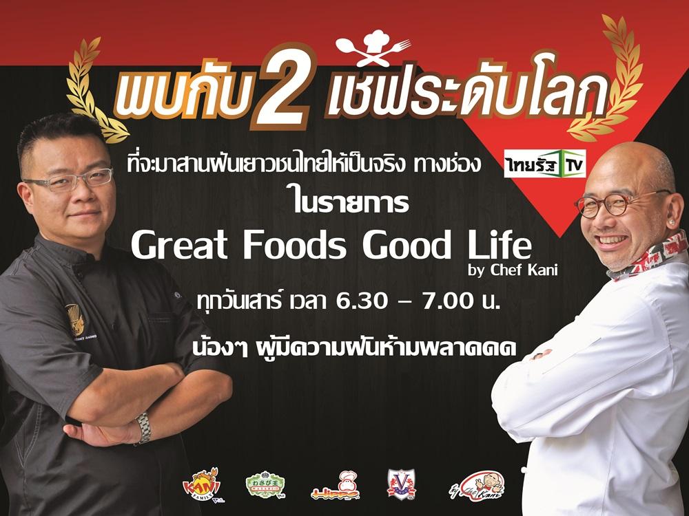 """""""Great Foods Good Life"""" ปรากฎการณ์ใหม่ของรายการอาหาร"""